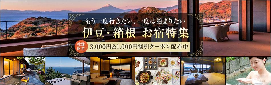 もう一度行きたい、一度は泊まりたい「伊豆・箱根 お宿特集」