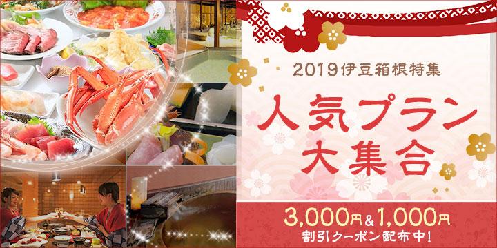 2019伊豆・箱根特集 人気プラン大集合