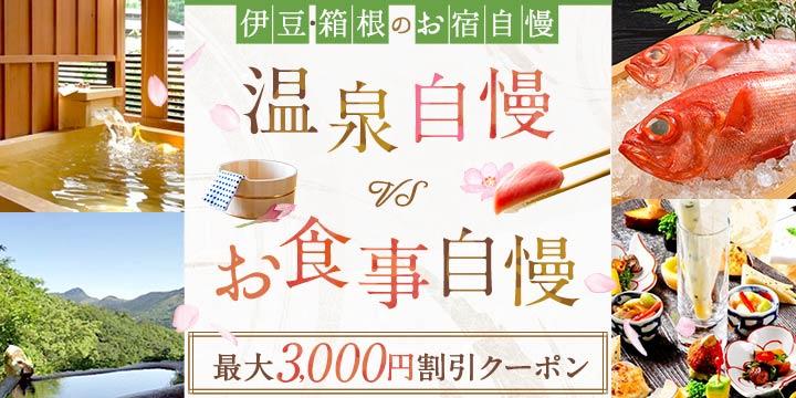 伊豆・箱根のお宿自慢特集!温泉自慢 VS お食事自慢 最大3,000円クーポン