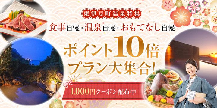 東伊豆町温泉特集 食事自慢・温泉自慢・おもてなし自慢 ポイント10倍プラン大集合!