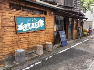 カフェバー カハナ Café&Bar KAHANA