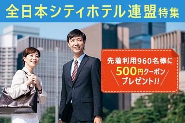 全日本シティホテル連盟特集
