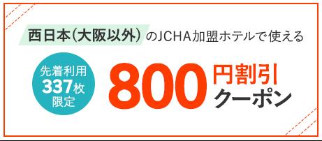西日本(大阪以外)のJCHA加盟ホテルで使える800円割引クーポン
