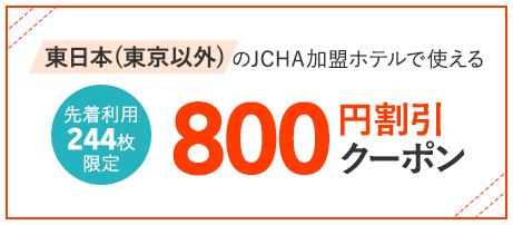 東日本(東京以外)のJCHA加盟ホテルで使える800円割引クーポン