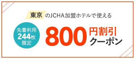 東京のJCHA加盟ホテルで使える800円割引クーポン