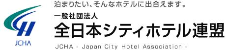 泊まりたい、そんなホテルに出合えます。 一般社団法人 全日本シティホテル連盟 JCHA - Japan City Hotel Association -