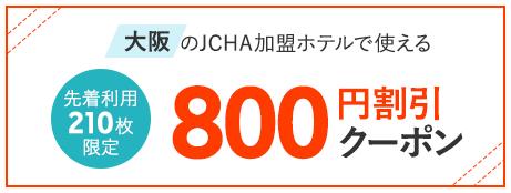大阪のJCHA加盟ホテルで使える800円割引クーポン