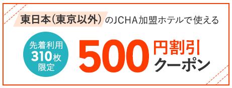 東日本(東京以外)のJCHA加盟ホテルで使える500円割引クーポン