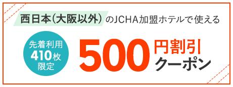 西日本(大阪以外)のJCHA加盟ホテルで使える500円割引クーポン