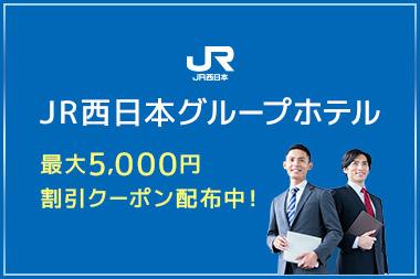 JR西日本グループホテル