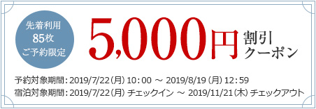 特集クーポン0,000円割引