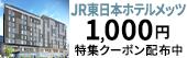 1,000円割引クーポン配布中