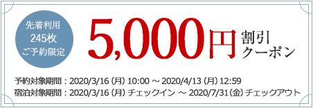 JR西日本グループの対象施設で使える5,000円割引クーポン