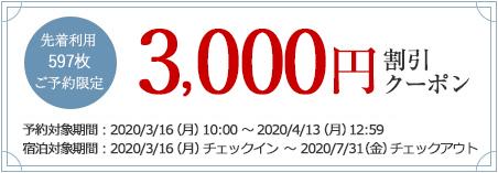 JR西日本グループの対象施設で使える3,000円割引クーポン
