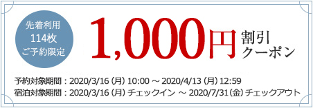 JR西日本グループの対象施設で使える1,000円割引クーポン