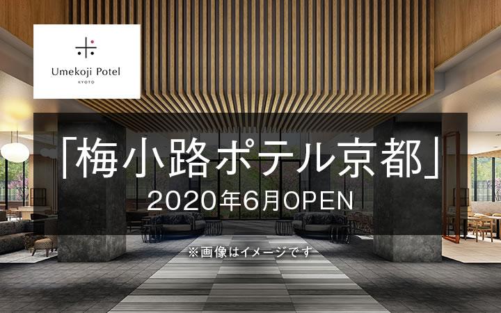 「梅小路ポテル京都」2020年6月OPEN
