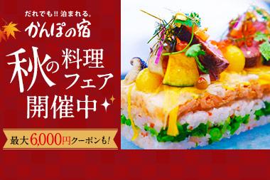 かんぽの宿◆秋の料理フェア特集