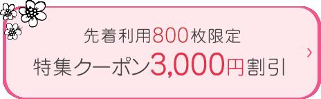先着800名様ご予約限定3,000円