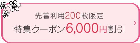 先着200名様ご予約限定、6,000円