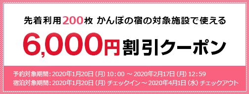 先着利用200枚ご予約限定、特集6,000円割引クーポン