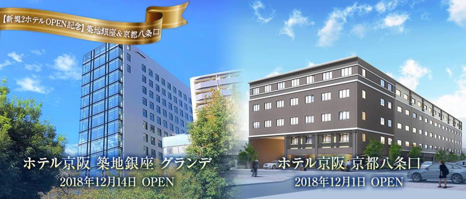 ユニバーサル・スタジオ・ジャパン™・オフィシャルホテル