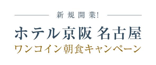新規開業 ホテル京阪名古屋 ワンコイン朝食キャンペーン