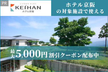 [PR] ホテル京阪の対象施設で使える