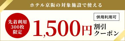 1,500円割引クーポン