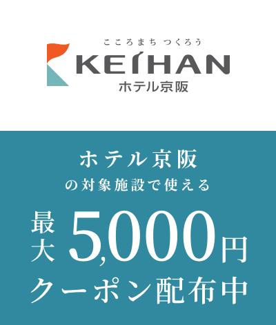 ホテル京阪の対象施設で使える最大5,000円クーポン