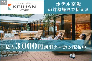 [PR] ホテル京阪特集