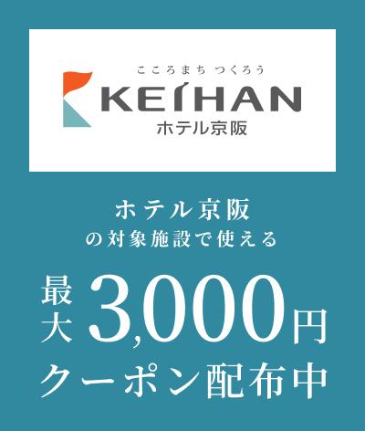 ホテル京阪の対象施設で使える最大3,000円クーポン