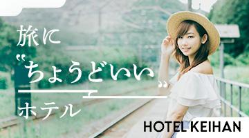 ホテル京阪特集