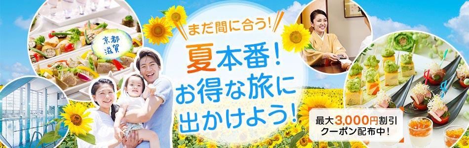 夏本番!お得な旅に出かけよう!