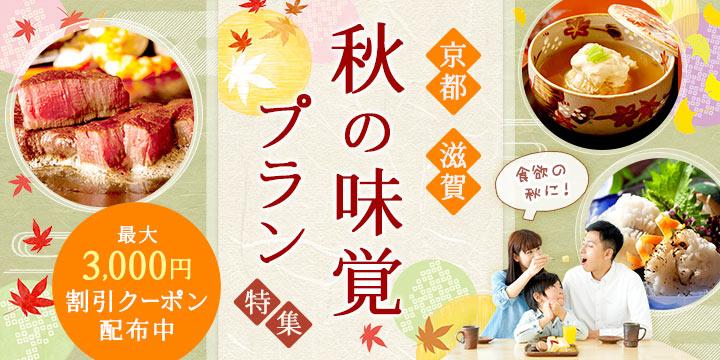 京都・滋賀 秋の味覚プラン特集 最大3,000円クーポン配布中