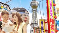 関西旅行応援!
