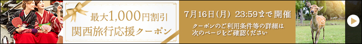 関西旅行応援!サービスクーポン特集