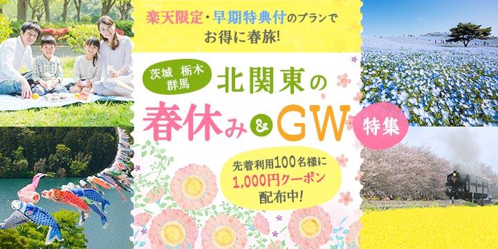 楽天限定・早期特典付のプランでお得に春旅~北関東の春休み&GW特集~