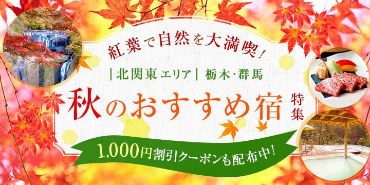 紅葉で自然を大満喫!北関東 秋のおすすめ宿特集 1,000円クーポン配布中
