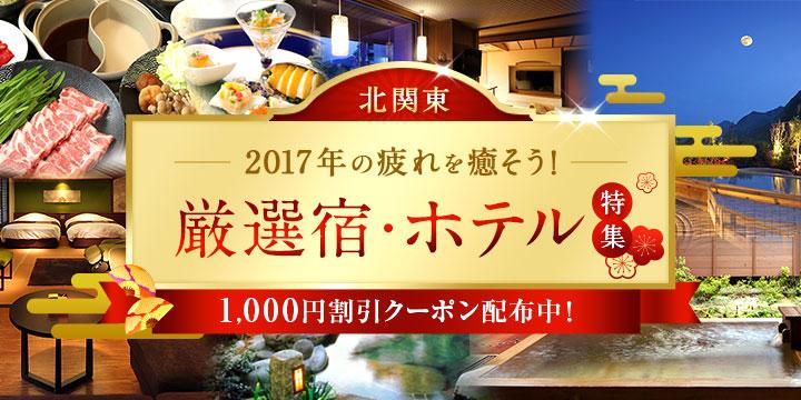 2017年の疲れを癒そう!北関東の厳選宿・ホテル特集