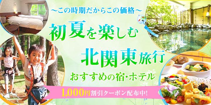 初夏を楽しむ・北関東旅行♪おすすめの宿・ホテル