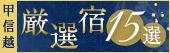 甲信越厳選宿15選!