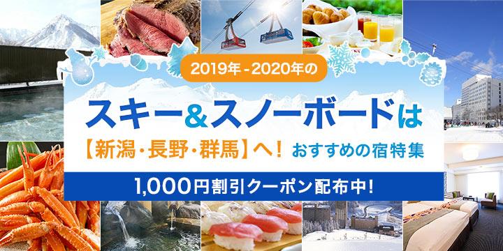 スキー&スノ‐ボードは【新潟・長野・群馬】へ!おすすめの宿特集