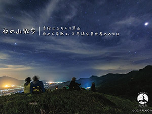 南阿蘇 夜の山散歩