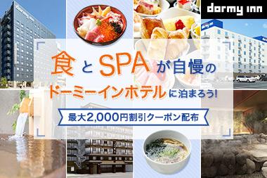 食とSPA自慢のホテルに泊まろう