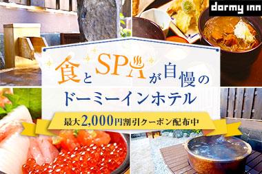 最大2,000円クーポン配布