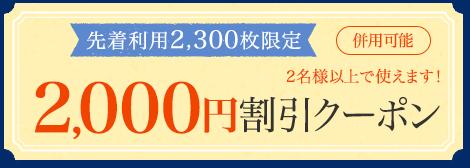 【楽天限定】対象のドーミーインで使える2,000円割引クーポンをGET!