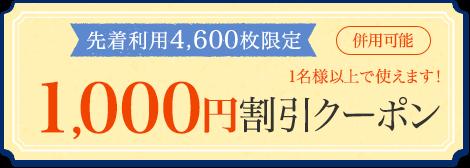 【楽天限定】対象のドーミーインで使える1,000円割引クーポンをGET!