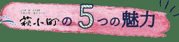 萩小町の5つの魅力