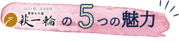 萩一輪の5つの魅力