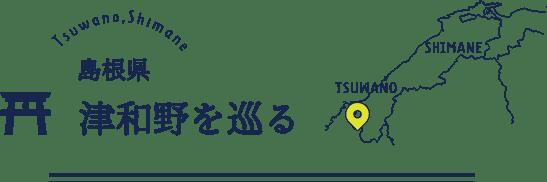 島根県 津和野を巡る